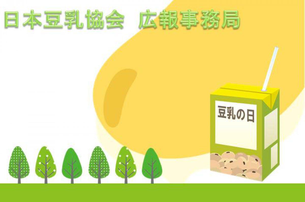 日本豆乳協会広報事務局ブログ