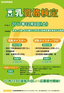 豆乳資格検定_チラシ(汎用Ver)_170123