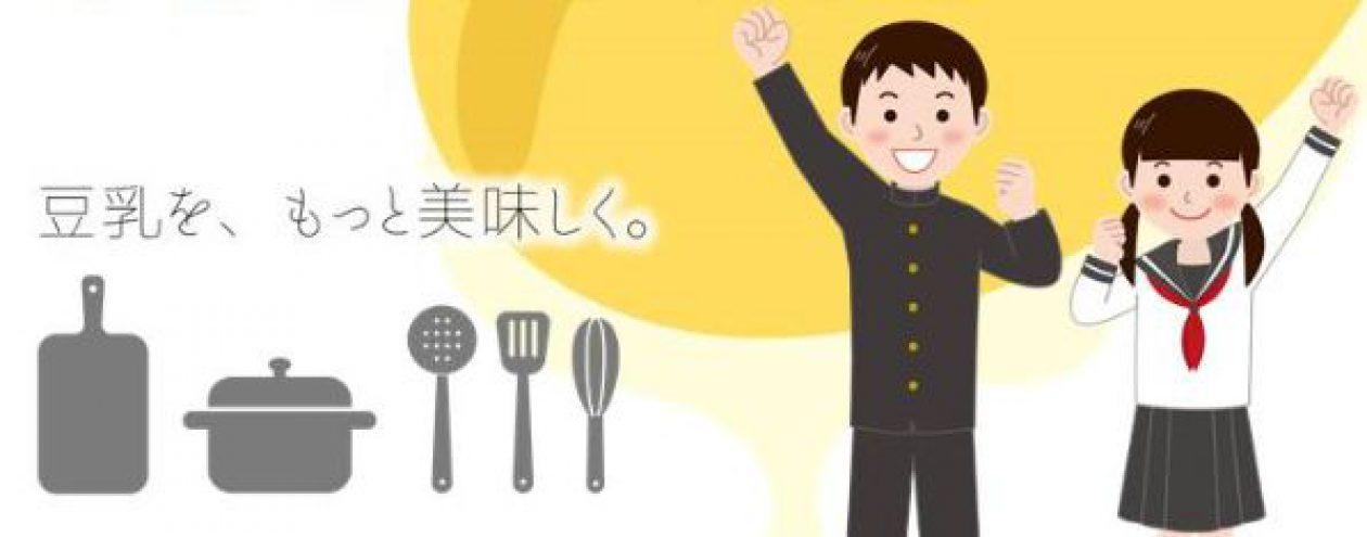 豆乳レシピ甲子園BLOG
