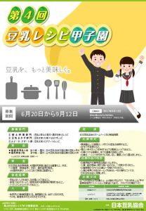 レシピ甲子園チラシ2017